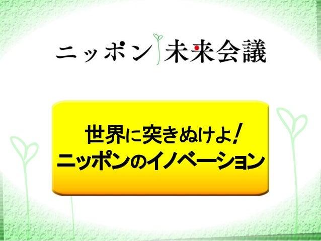 世界に突きぬけよ! ニッポンのイノベーション