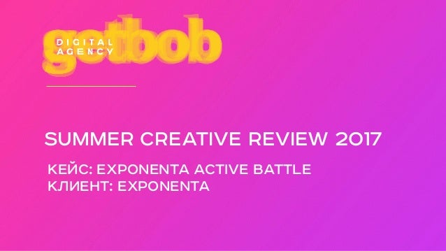 SUMMER CREATIVE REVIEW 2017 КЕЙС: EXPONENTA ACTIVE BATTLE КЛИЕНТ: EXPONENTA