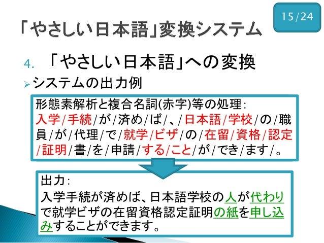 役所からの公的文書に対する「やさしい日本語」への変換システムの構築