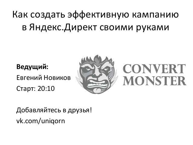 Как создать эффективную кампанию в Яндекс.Директ своими руками Ведущий: Евгений Новиков Старт: 20:10 Добавляйтесь в друзья...