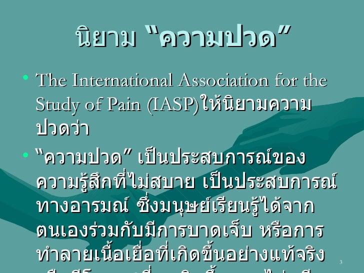 TAEM10:Pain management Slide 3