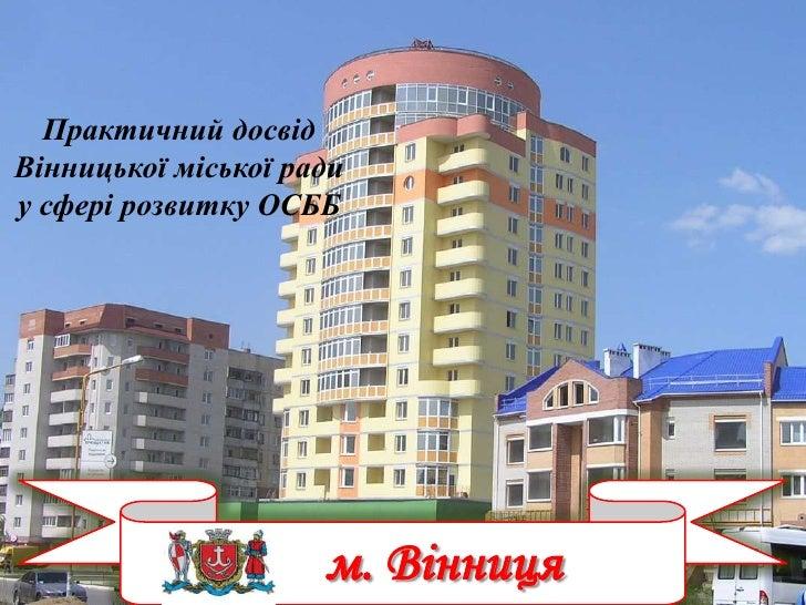 Практичний досвід Вінницької міської ради у сфері розвитку ОСББ<br />м. Вінниця<br />