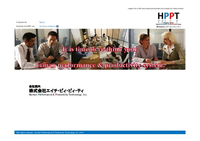 support for world class human performance & productivity improvement.  株式会社エイチ・ピィ・ピィ・ティ  Corporate site hppt.jp  Facebook ...