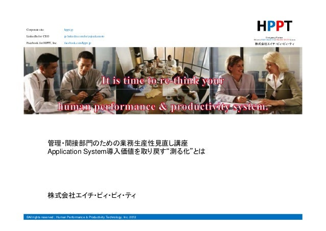 Corporate site  hppt.jp  LinkedIn for CEO  jp.linkedin.com/in/yujisakamoto jp linkedin com/in/yujisakamoto  Designing P t ...