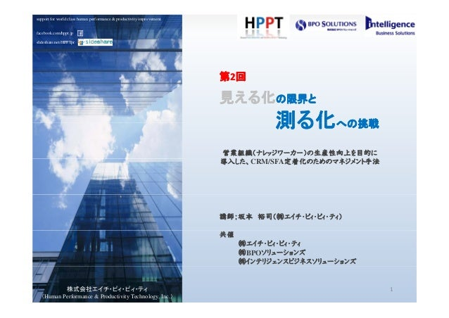 support for world class human performance & productivity improvement. facebook.com/hppt.jp slideshare.net/HPPTpr  第 2回  見え...