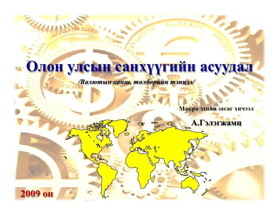 Олон улсын санхүүгийн асуудал           /Валютын ханш, төлбөрийн тэнцэл/                                        Макро эдий...