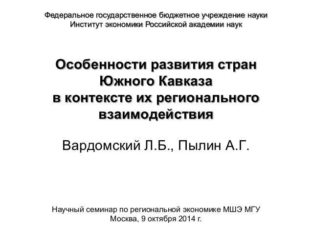 Особенности развития стран Южного Кавказа в контексте их регионального взаимодействия Вардомский Л.Б., Пылин А.Г. Федераль...