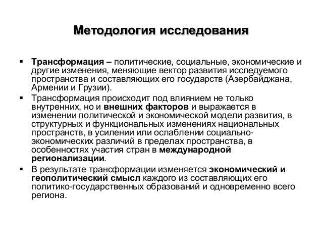 Л.Б. Вардомский, А.Г. Пылин - Особенности развития стран Южного Кавказа в контексте их регионального взаимодействия Slide 2