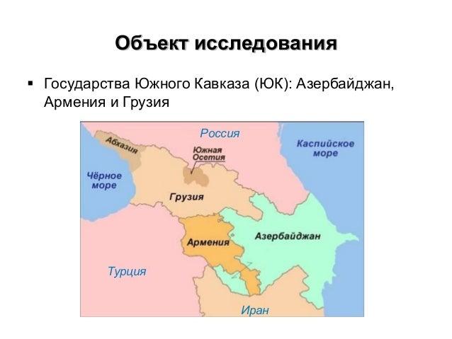 Л.Б. Вардомский, А.Г. Пылин - Особенности развития стран Южного Кавказа в контексте их регионального взаимодействия Slide 3