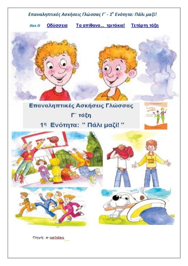 Επαναληπτικές Ασκήσεις Γλώσσας Γ΄ - 1η Ενότητα: Πάλι μαζί! ilias ili Οδύσσεια Τα απίθανα... τριτάκια! Tετάρτη τάξη