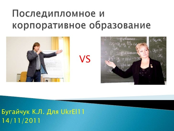 VSБугайчук К.Л. Для UkrEl1114/11/2011