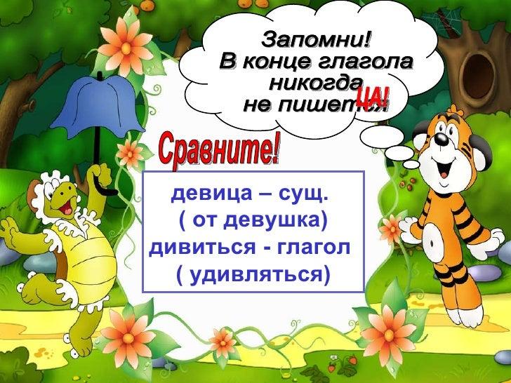 девица – сущ.  ( от девушка) дивиться - глагол  ( удивляться) Запомни! В конце глагола  никогда  не пишется  ЦА! Сравните!
