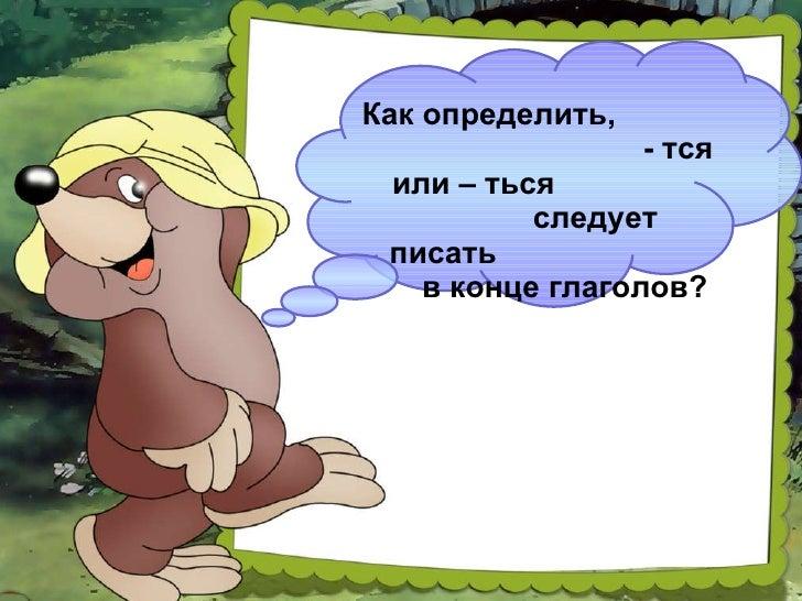 <ul><li>Как определить,  - тся или – ться  следует писать  в конце глаголов? </li></ul>