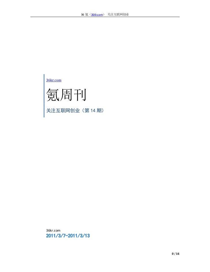 36 氪(36Kr.com) 关注互联网创业36kr.com氪周刊关注互联网创业(第 14 期)36kr.com2011/3/7-2011/3/13                                       0 / 16