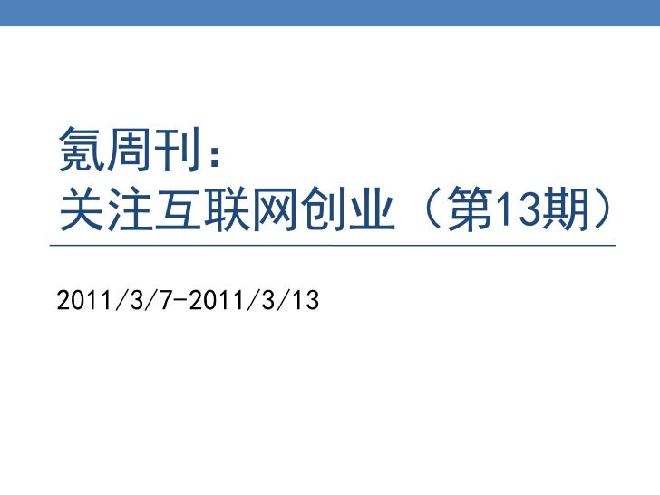 氪周刊:关注互联网创业(第13期)2011/3/7-2011/3/13