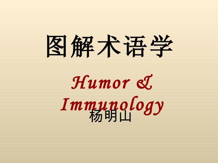 图解术语学 Humor & Immunology 杨明山