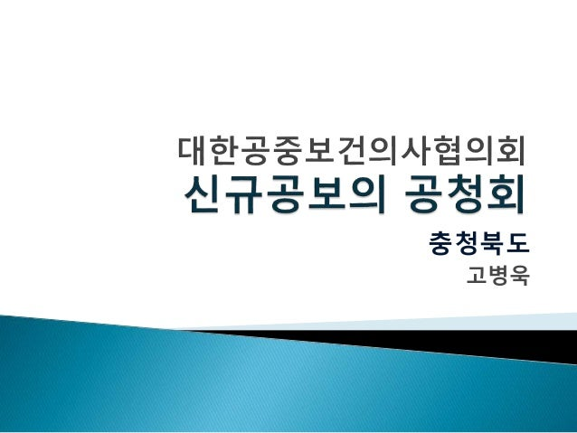충청북도 고병욱