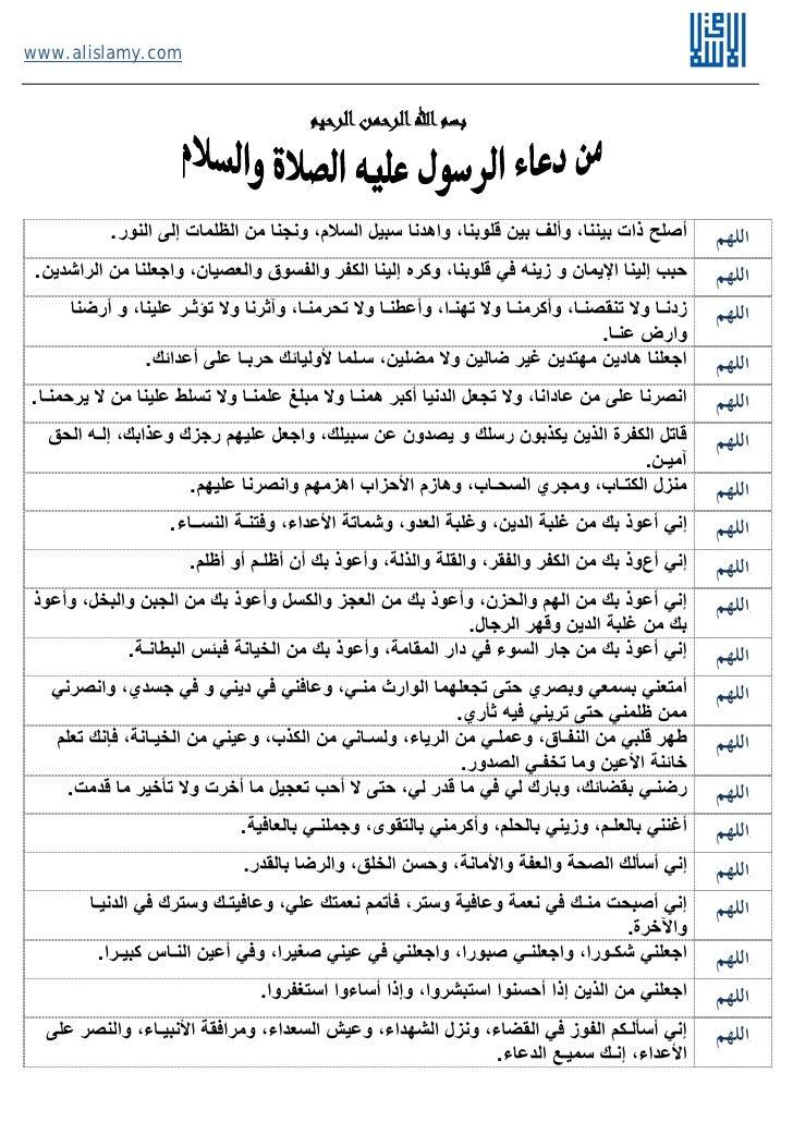 www.alislamy.com                                        ﺑﺴﻢ اﷲ اﻟﺮﺣﻤﻦ اﻟﺮﺣﻴﻢ           ﺃﺻﻠﺢ ﺫﺍﺕ ﺑﻳﻧﻧﺎ، ﻭﺃﻟﻑ ﺑﻳﻥ ﻗﻠﻭ...