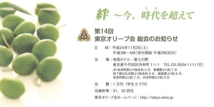 第14回東京オリーブ会 総会のお知らせ・交通のご案内