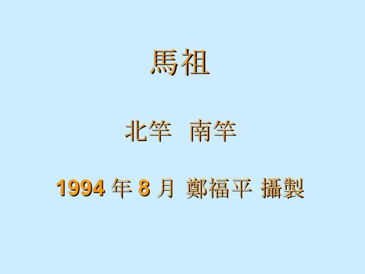 馬祖 北竿  南竿 1994 年 8 月 鄭福平 攝製