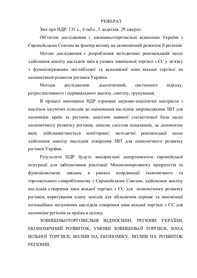 РЕФЕРАТ Звіт про НДР: 131 с., 6 табл., 5 додатків, 29 джерел. Об'єктом дослідження є зовнішньоторговельні відносини Україн...