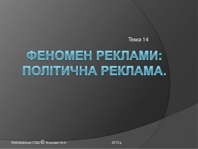 Тема 14  Лобойківська СЗШ © Фількевич М.А.  2012 р