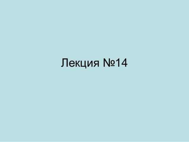 Лекция №14