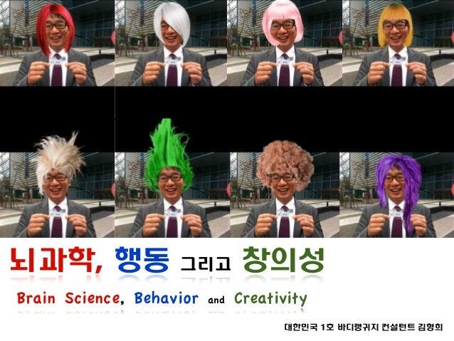 Brain Science, Behavior and Creativity