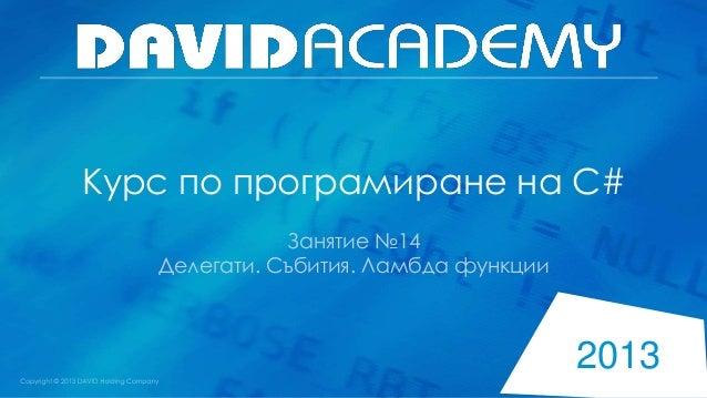 2013 Курс по програмиране на C# Занятие №14 Делегати. Събития. Ламбда функции