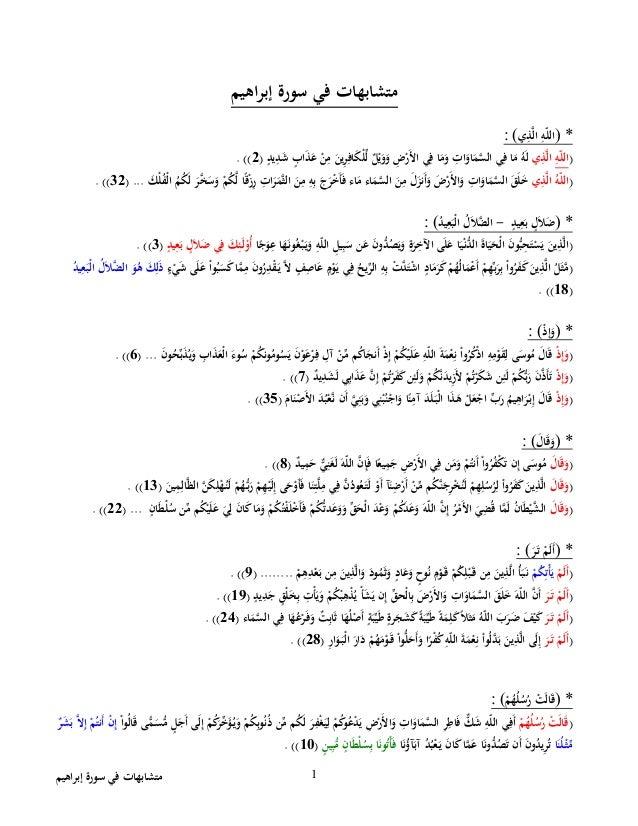 14 متشابهات في سورة إبراهيم