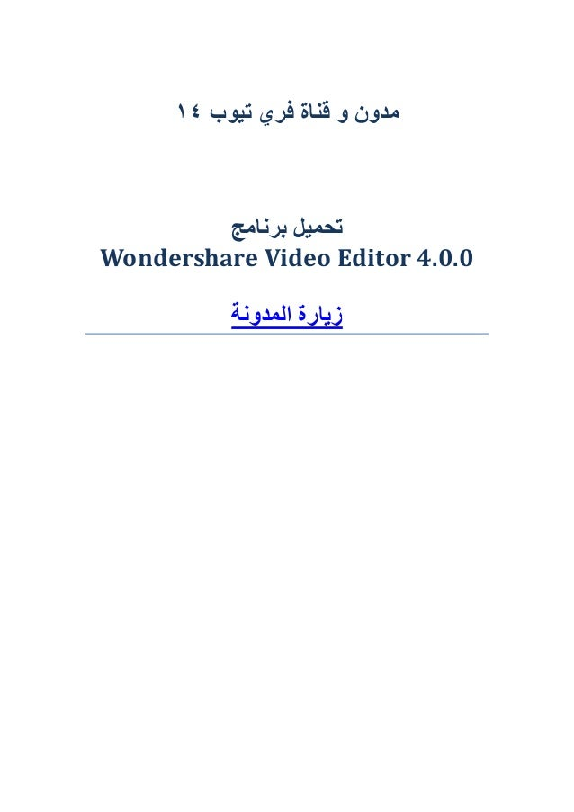 ‫ذٍْب‬ ‫فشي‬ ‫قٌاج‬ ّ ‫هذّى‬41 ‫تشًاهح‬ ‫ذحوٍل‬ Wondershare Video Editor 4.0.0 ‫الوذًّح‬ ‫صٌاسج‬