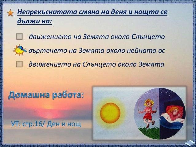 14. Планетата Земя; Защо се сменят денят и нощта  - ЧП, 4 клас, Булвест