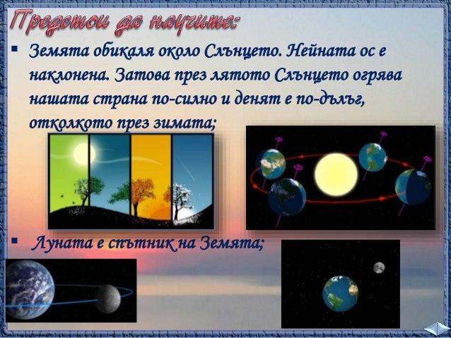  Земята е една от осемте планети, които обикалят  около Слънцето.