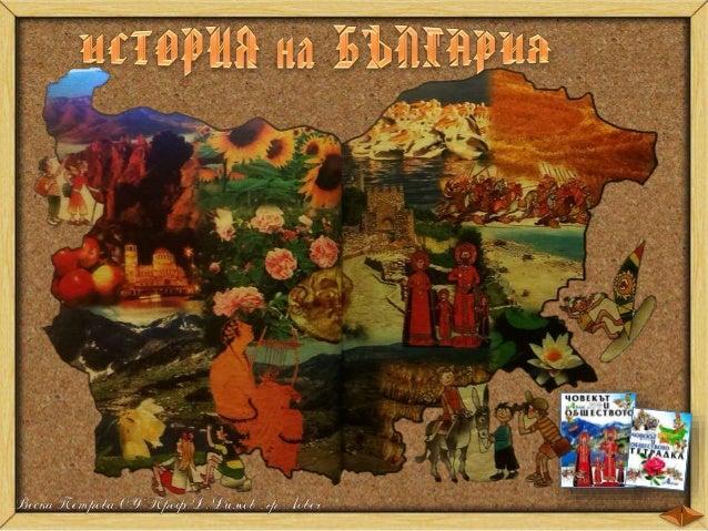 план Днешните територии на България били обитавани от: РАЗЛИЧНИ ДРЕВНИ НАРОДИ ТРАКИ ЕЛИНИ РИМЛЯНИ