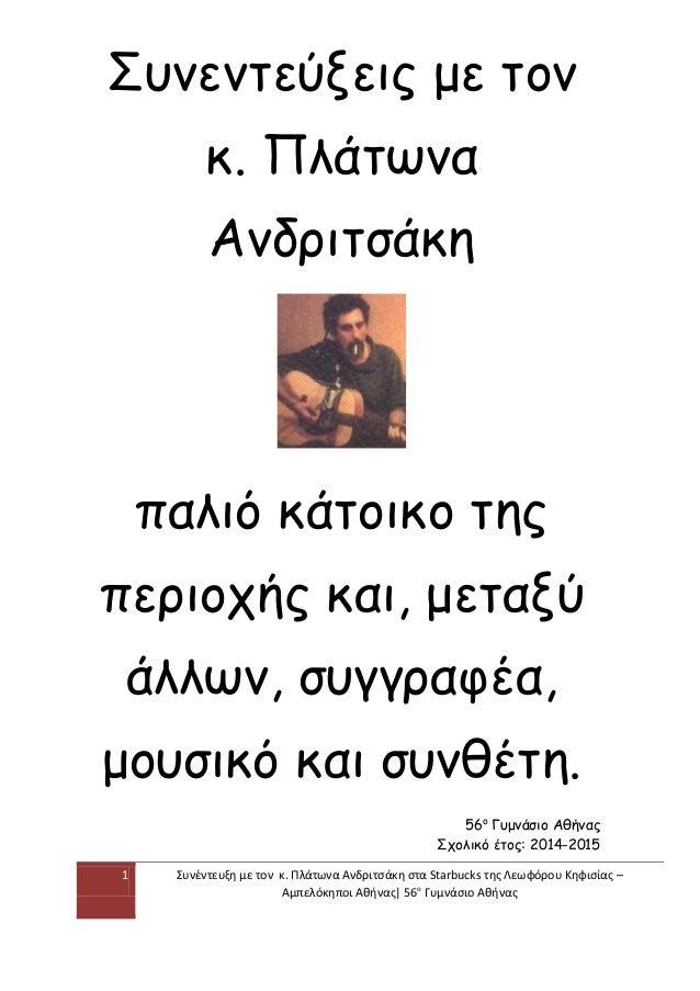 1 Συνέντευξη με τον κ. Πλάτωνα Ανδριτσάκη στα Starbucks της Λεωφόρου Κηφισίας – Αμπελόκηποι Αθήνας| 56ο Γυμνάσιο Αθήνας Συ...