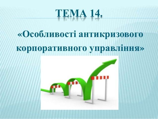 ТЕМА 14. «Особливості антикризового корпоративного управління»
