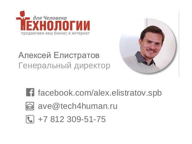 Алексей Елистратов Генеральный директор facebook.com/alex.elistratov.spb ave@tech4human.ru +7 812 309-51-75