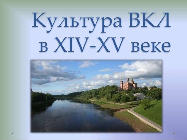 Культура ВКЛв XIV-XV веке