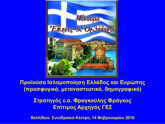 Προϊούσα Ισλαμοποίηση Ελλάδος και Ευρώπης (προσφυγικό, μεταναστευτικό, δημογραφικό) Στρατηγός ε.α. Φραγκούλης Φράγκος Επίτ...