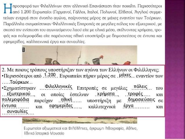 2. Με ποιους τρόπους υποστήριξαν των αγώνα των Ελλήνων οι Φιλέλληνες; •Περισσότεροι από ……… Ευρωπαίοι πήραν μέρος σε ……….....