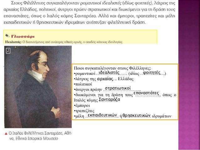 Ποιοι συγκαταλέγονταν στους Φιλέλληνες; •ρομαντικοί ………………… (ιδίως ……………..) •λάτρεις της ………….. Ελλάδας •πολιτικοί •άνεργο...