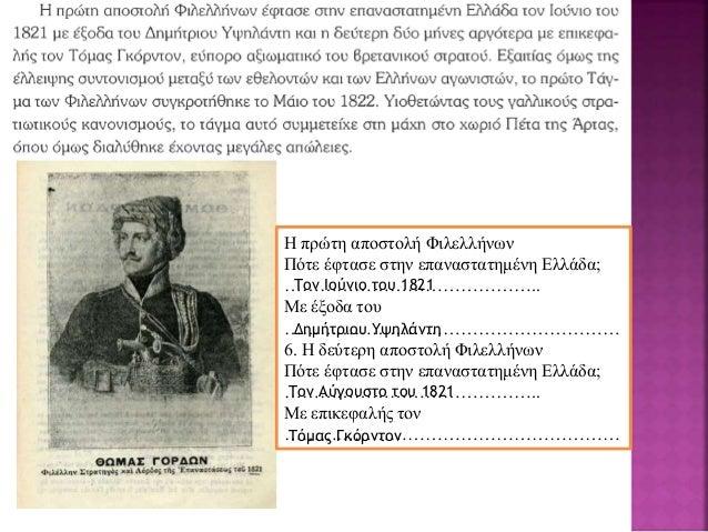 Η πρώτη αποστολή Φιλελλήνων Πότε έφτασε στην επαναστατημένη Ελλάδα; …………………………………….. Με έξοδα του ………………………………………………… 6. Η...