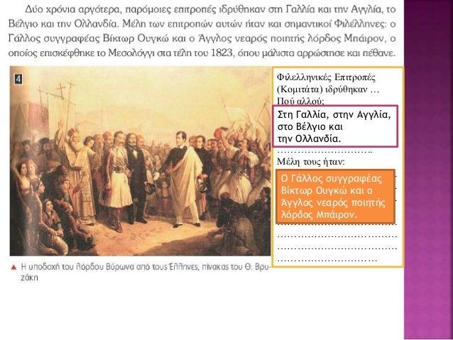 Φιλελληνικές Επιτροπές (Κομιτάτα) ιδρύθηκαν … Πού αλλού; ……………………………… ……………………………… ……………………………… ……………………….. Μέλη τους ήταν...