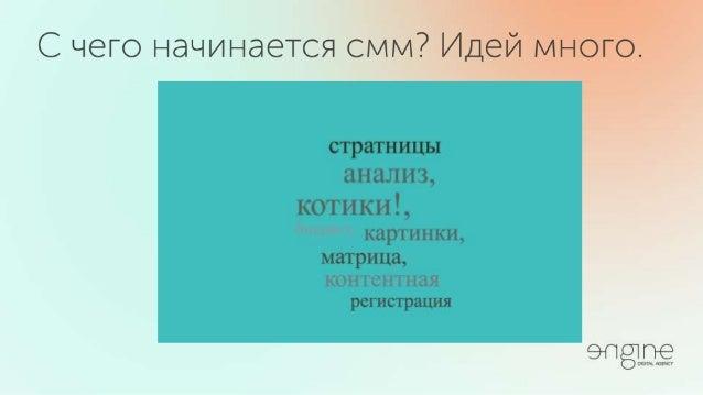«Почему не весь SMM одинаковый?». WebPromoExperts SMM Day 20.10.2016  Slide 3