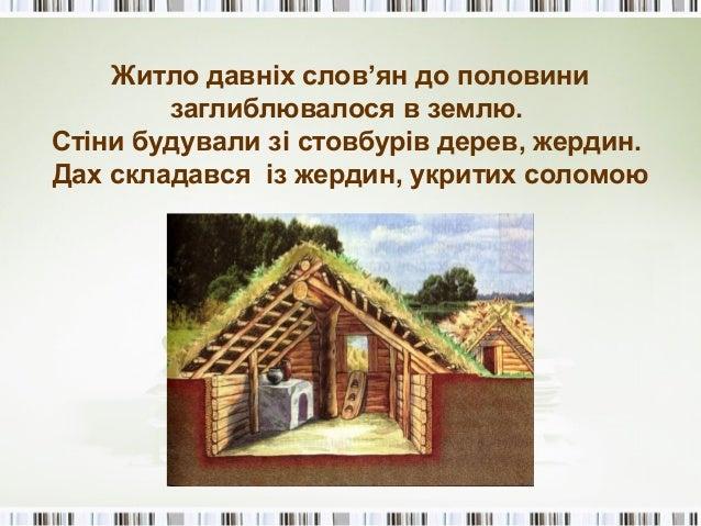 Картинки житло давніх слов ян фото 627-298