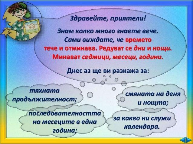 14. Календар - ОС, Анубис - В. П. Slide 3