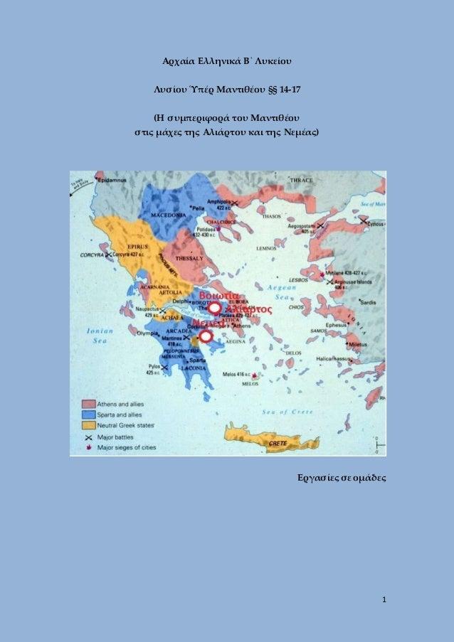 1 Αρχαία Ελληνικά Β΄ Λυκείου Λυσίου Ὑπέρ Μαντιθέου §§ 14-17 (Η συμπεριφορά του Μαντιθέου στις μάχες της Αλιάρτου και της Ν...