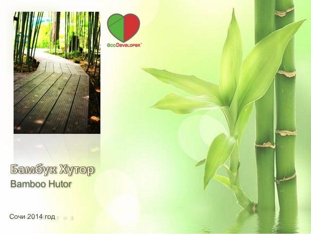 Bamboo Hutor Сочи 2014 год