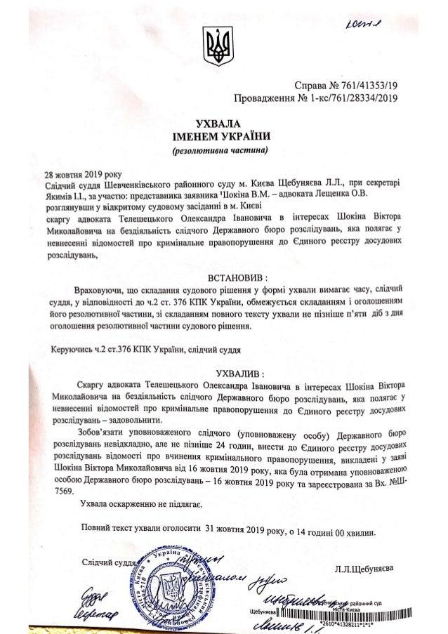 Pechersk District Court in Kyiv resolution (Case № 761/41353/19-K) (original)