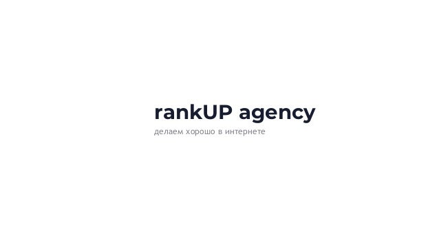 rankUP agency делаем хорошо в интернете